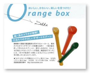 orangepage_02